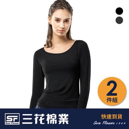 Sun Flower三花 急暖女款發熱衣