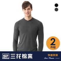 【Sun Flower三花】三花極暖柔(V領)機能衣.保暖衣.發熱衣(2件組)