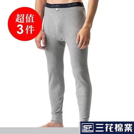 【Sun Flower三花】三花衛生褲.保暖褲(3件組)