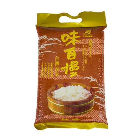 買一送一斗南鎮農會味自慢台灣香米 1.5KG