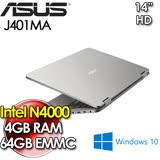 ASUS J401MA 14吋筆電 N4000/4G/64G EMMC/ WIN 10 S 輕薄文書筆電 贈美型無線滑鼠+觸控筆+三合一清潔組