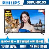 【PHILIPS飛利浦】 58吋4K HDR聯網液晶+視訊盒58PUH6193★送基本安裝+艾美特DC扇★