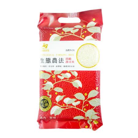 買一送一【斗南農會】 頂級壽司米 1.5KG