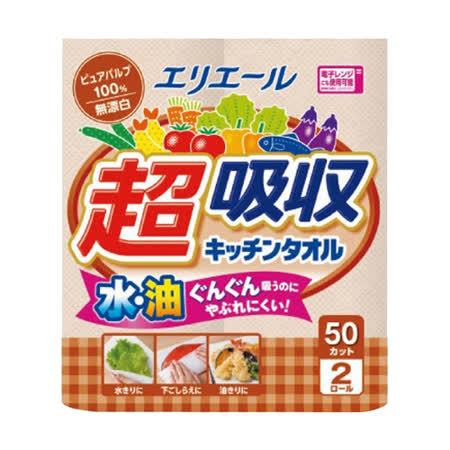 買一送一 大王超吸收 廚房紙巾2入無漂白