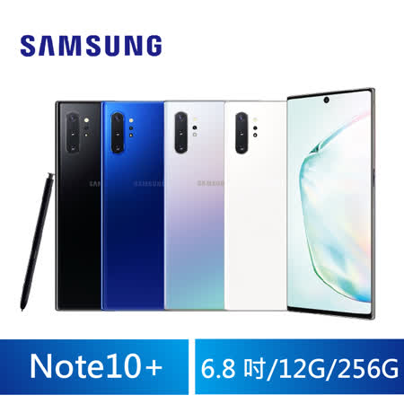 Samsung Galaxy Note 10+ 12G/256G