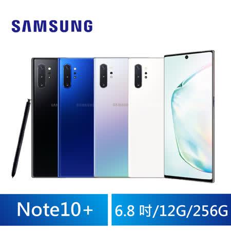 Samsung Galaxy Note 10+ 12G/256G 6.8吋手機