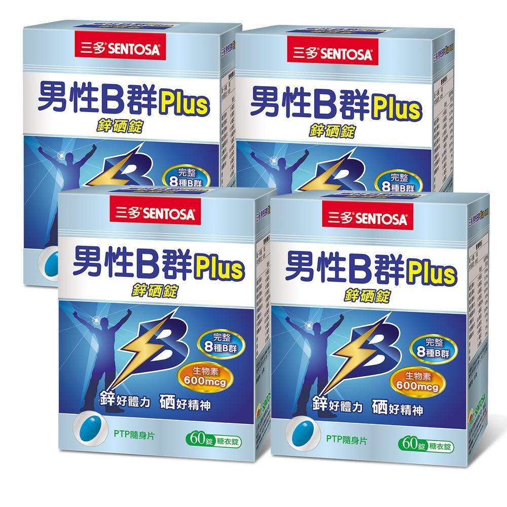 【三多】男性B群Plus鋅硒錠4盒組(60錠/盒)