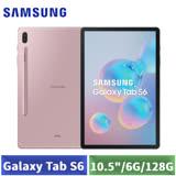 [送6豪禮] Samsung Galaxy Tab S6 6G/128G 10.5吋 T860 WiFi版 旗艦平板 (玫瑰棕)