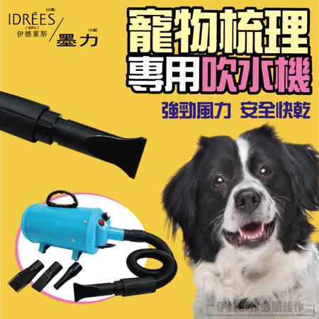 伊德萊斯 寵物吹風機