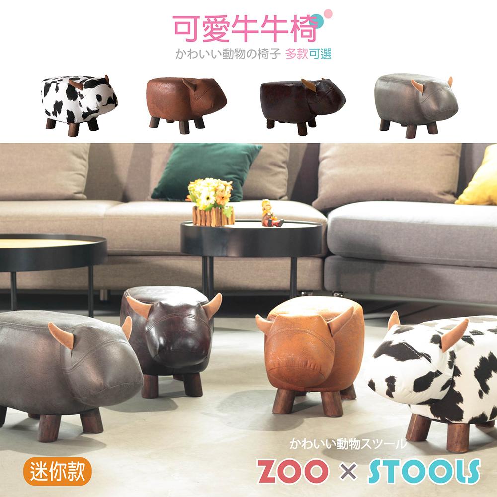 【JR創意生活】大牛好朋友動物造型椅凳─迷你款(兒童穿鞋凳 動物椅 多款可選)