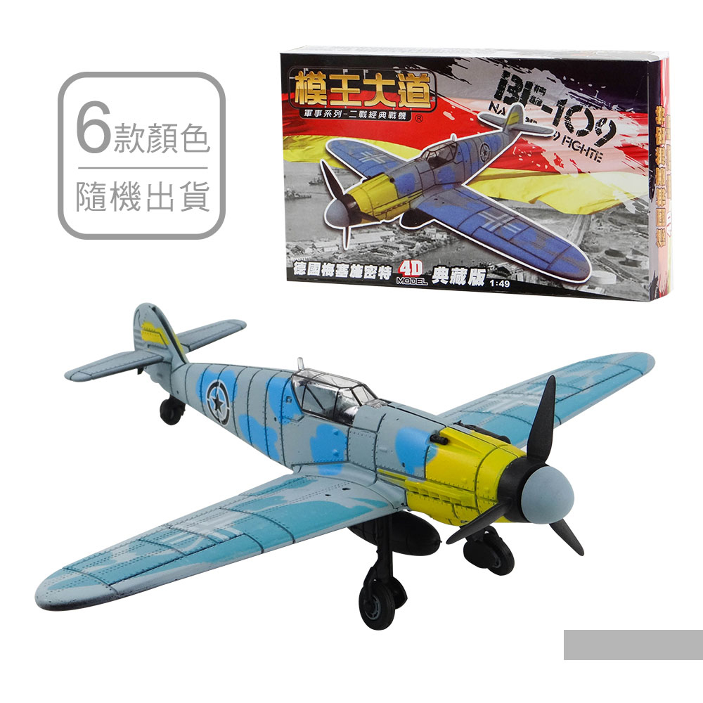 【888ezgo】DIY模型飛機BF-109德國梅塞施密特(1:49二戰經典戰機) (6入裝)