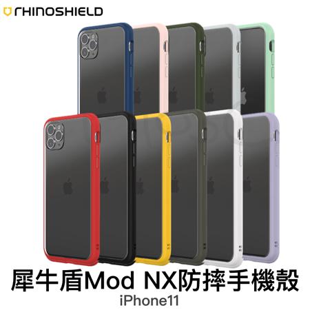 犀牛盾 iPhone 11 MOD NX 邊框背蓋殼