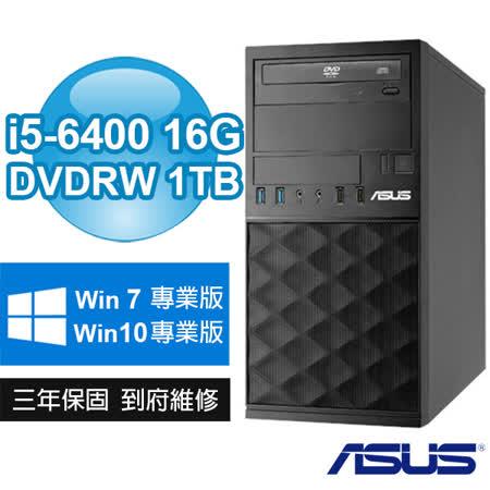 華碩商用電腦三年保固  i5/16G/1TB/Wi0P
