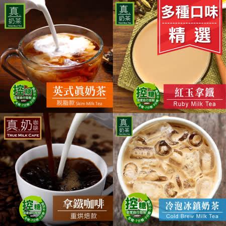 【歐可茶葉】 真奶茶系列任選三盒