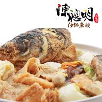 【陳聰明沙鍋魚頭】沙鍋魚頭中份組合(沙鍋菜+中頭鰱半顆+中鰱草魚肉)