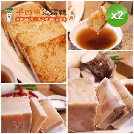十四甲菜頭粿 柴燒蘿蔔糕任選(2入/組)