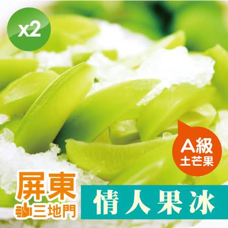 田中飧 特A級 情人果冰-家庭號2罐