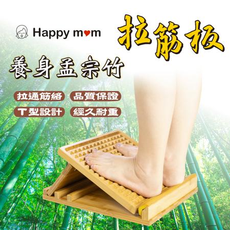 【幸福媽咪】養身 孟宗竹拉筋板