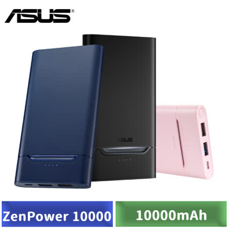 ASUS ZenPower 10000 QC3.0 快充行動電源