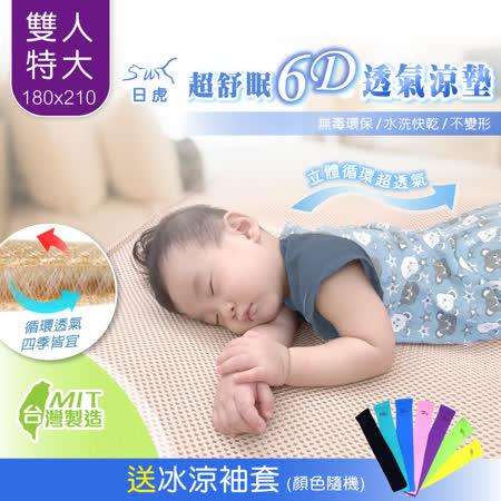 【日虎】超舒眠6D透氣涼墊 雙人特大