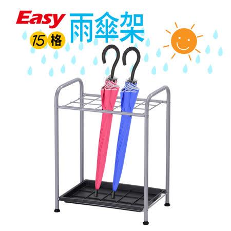 樂活玩家 Easy雨傘架15格