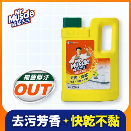 威猛先生地板清潔劑 清新檸檬