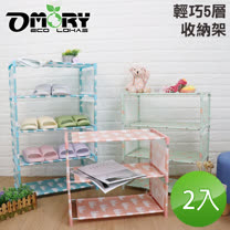 【OMORY】輕巧DIY5層層架置物架/收納架/鞋架- 任選2入