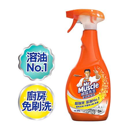 威猛先生廚房清潔劑 超強效噴槍瓶