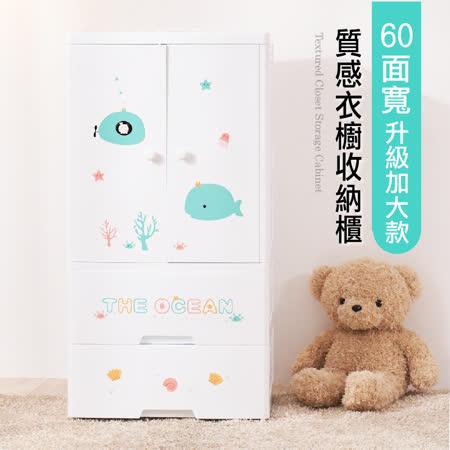 NUNA沐納 海洋世界開門式兒童衣櫃
