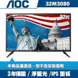 【美國AOC】32吋LED液晶顯示器+視訊盒32M3082