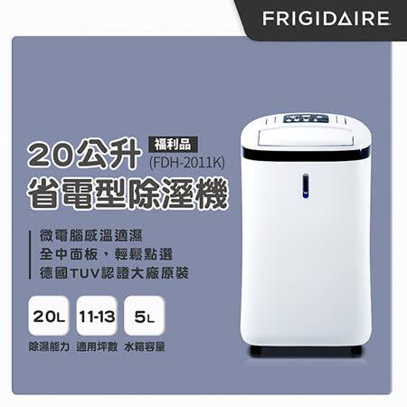 富及第Frigidaire 20L 省電型除溼機(福利品)