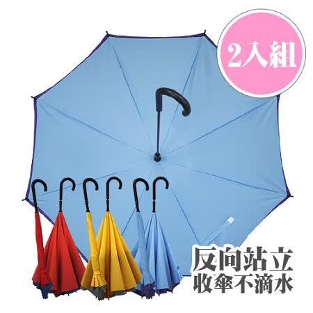 Kasan防風 反向上收雨傘2入