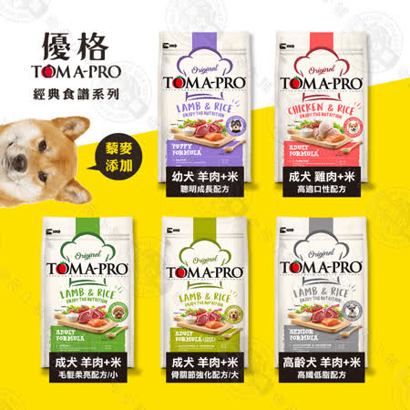 優格TOMA-PRO  全齡犬-經典寵物食譜7kg