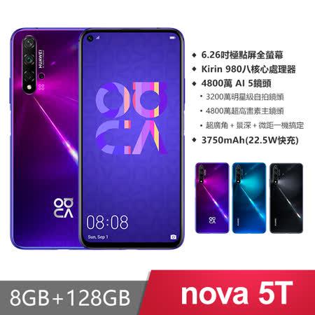 HUAWEI nova 5T  8G/128G 6.26 吋手機