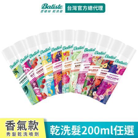 Batiste 秀髮乾洗噴劑1+1組
