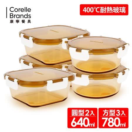 美國康寧 透明玻璃保鮮盒5入組