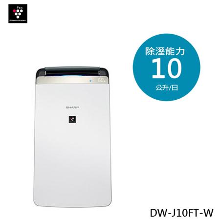 SHARP夏普 10L衣物乾燥  清淨除濕機 DW-J10FT-W