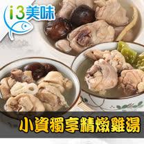 【雙11限定】小資獨享精燉雞湯任選18包組(410g±10%(固形量120g))