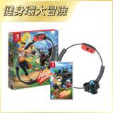 Nintendo Switch 健身環大冒險 台灣公司貨 中文版
