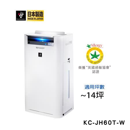 SHARP 夏普 水活力空 氣清淨機 KC-JH60T-W