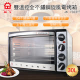 【晶工牌】30L雙溫控不鏽鋼旋風烤箱 JK-7303