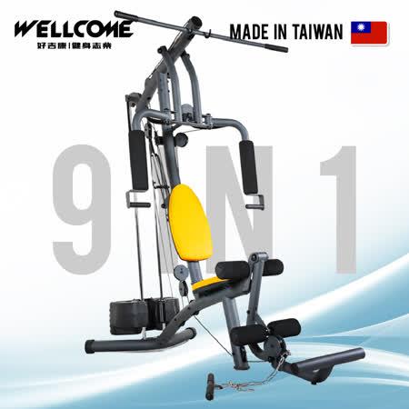 WELLCOME好吉康 水次元綜合重量訓練機