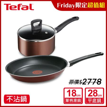 Tefal特福 28平底鍋+18單柄湯鍋