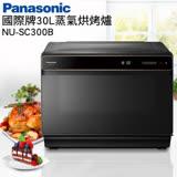 『Panasonic』☆ 國際牌 蒸氣烘烤爐 NU-SC300B