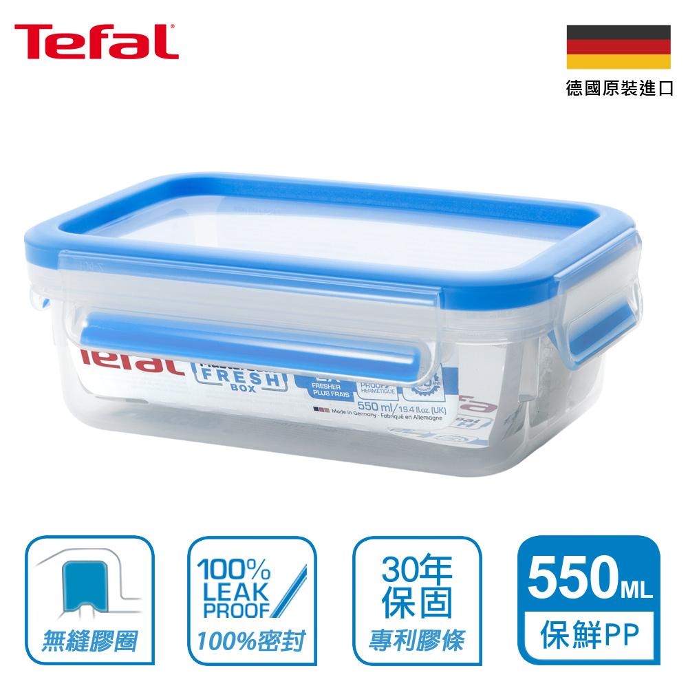 【1111限定】Tefal法國特福 德國EMSA原裝 無縫膠圈PP保鮮盒 550ML