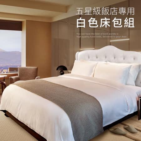 三浦太郎-五星飯店 床包枕套三件套
