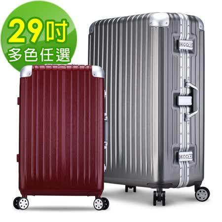 【限量出清】 29吋鋁框行李箱