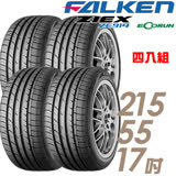 【FALKEN 飛隼】ZIEX ZE914 ECORUN 低油耗環保輪胎 四入組 215/55/17(ZE914)