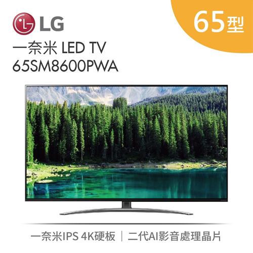 【限時免費桌上/壁掛】LG 樂金 65吋 一奈米 LED物聯網電視 65SM8600PWA
