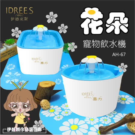 台灣品牌伊德萊斯 貓狗寵物飲水機